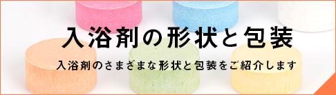 入浴剤の種類 粉末やソルトなど、さまざまな剤型をご紹介します