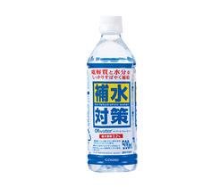 経口補水飲料