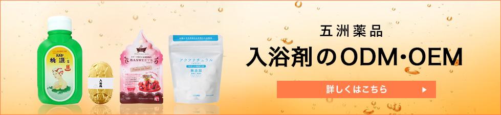 五洲薬品の入浴剤OEM