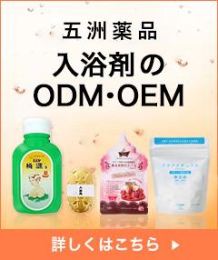 五洲薬品の入浴剤のOEM
