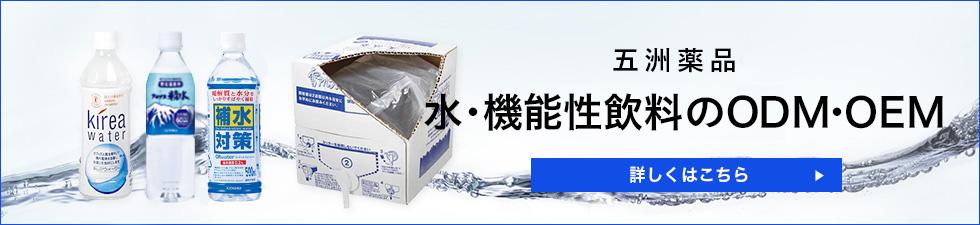 五洲薬品の水OEM