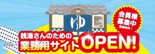 業務用入浴剤専門店「ふろぷろ」