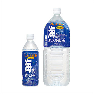 海のミネラル水