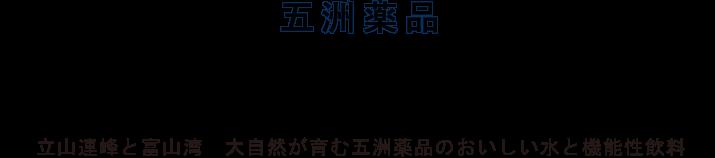 五洲薬品 水・機能性飲料のODM・OEM