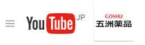 youtube 五洲薬品
