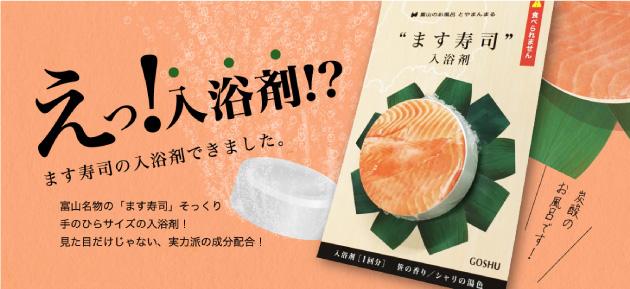 とやまんまる ます寿司入浴剤