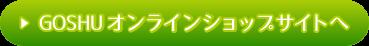 GOSHUオンラインショップサイトへ